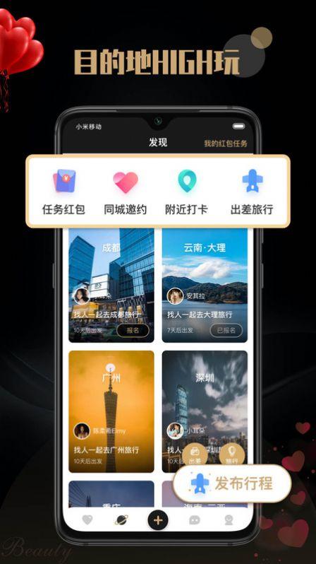 觅尤交友安卓版app下载图片1