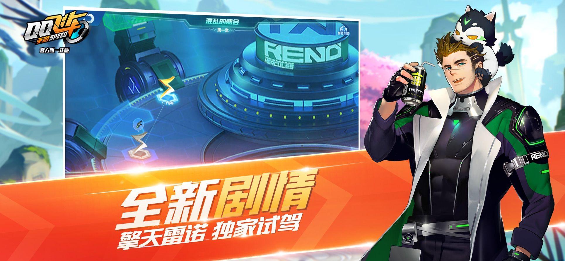 QQ飞车圣斗士星矢手游官方联动下载图2: