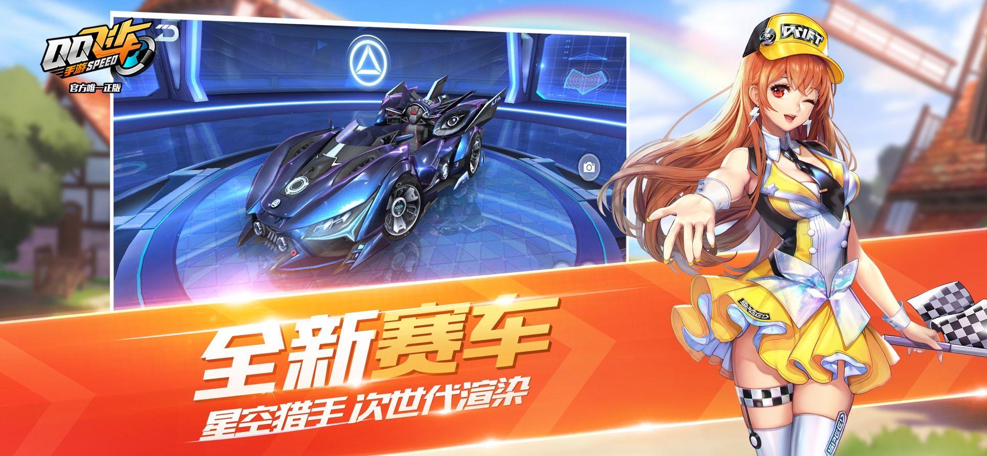 QQ飞车圣斗士星矢手游官方联动下载图3: