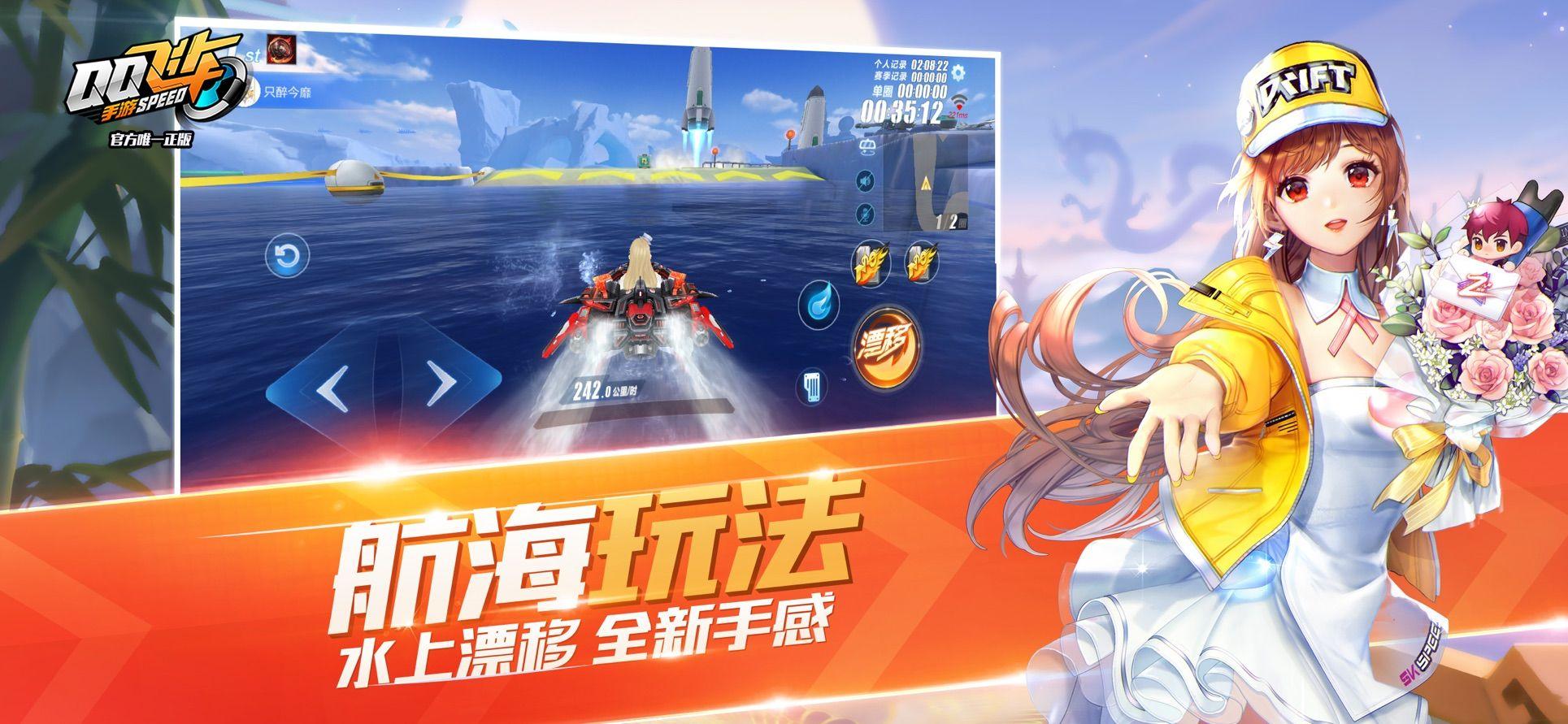 QQ飞车圣斗士星矢手游官方联动下载图片1