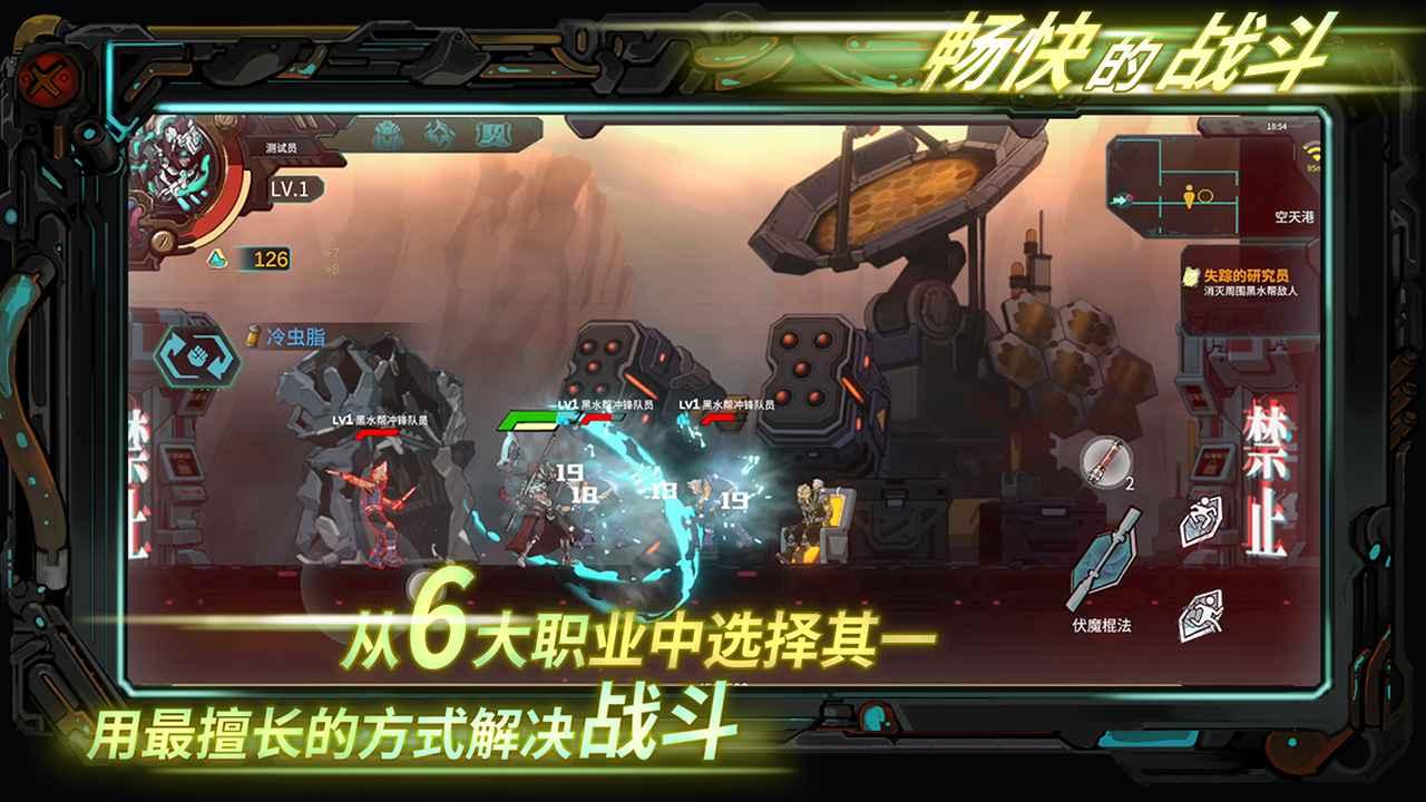 星海先锋歧遇号官方游戏安卓版图2: