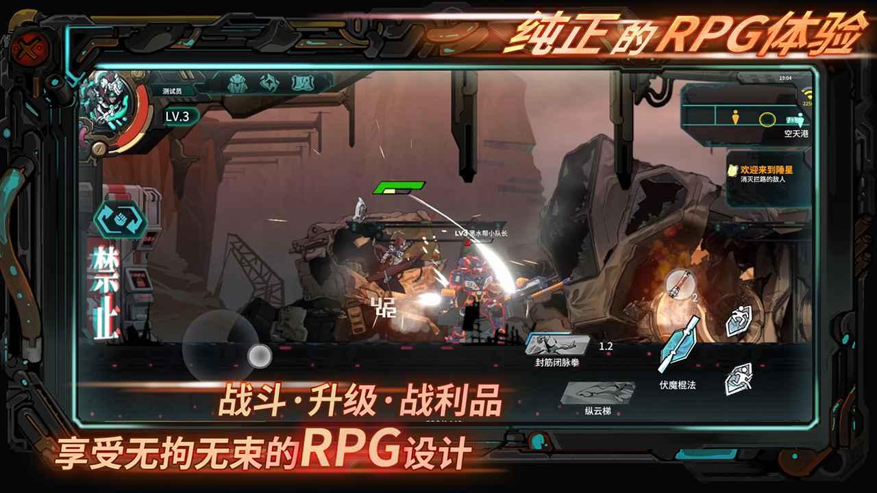 星海先锋歧遇号官方游戏安卓版图1: