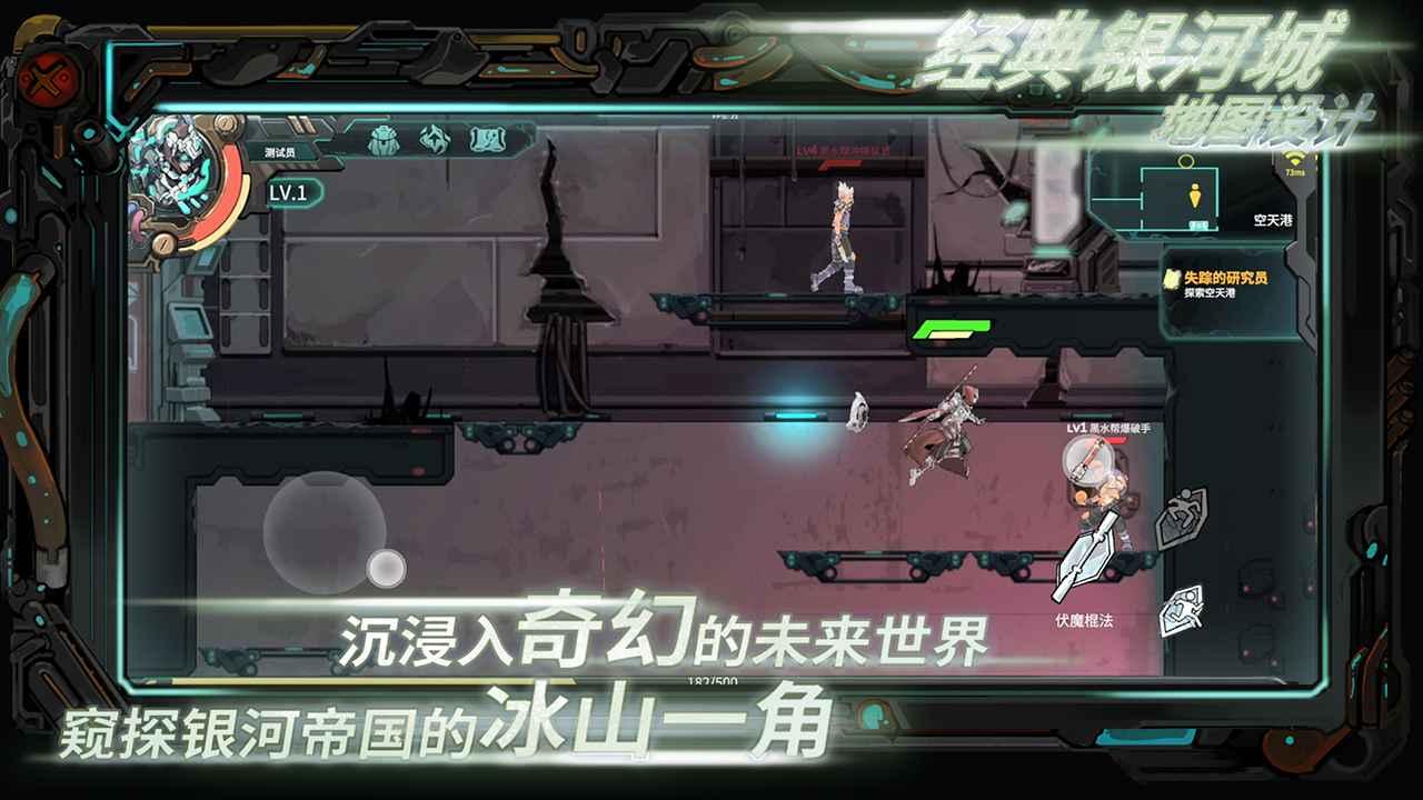 星海先锋歧遇号官方游戏安卓版图片1