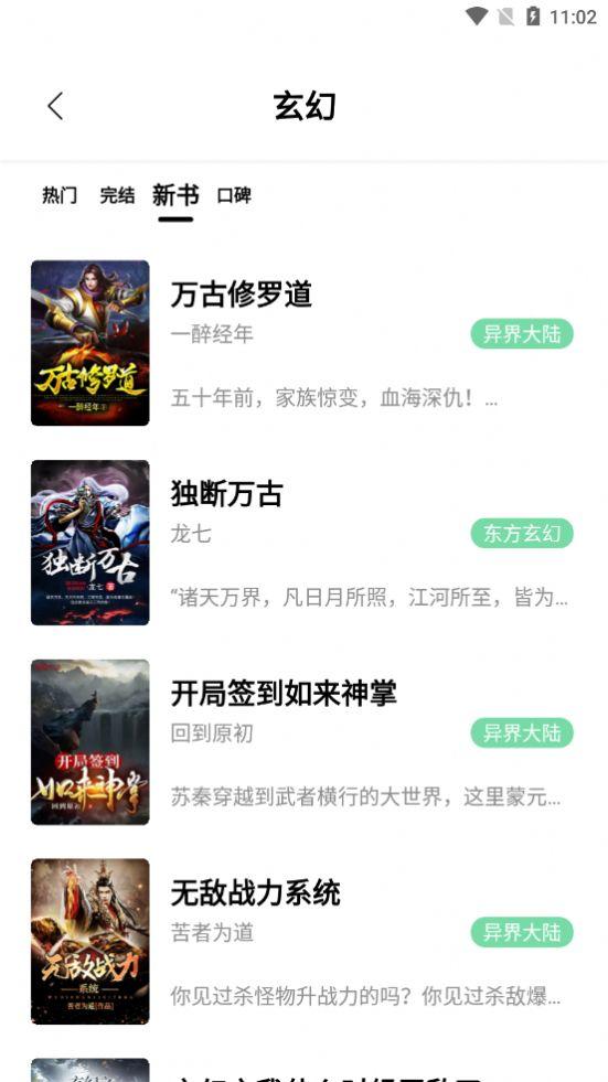 书香仓库ios苹果app图1: