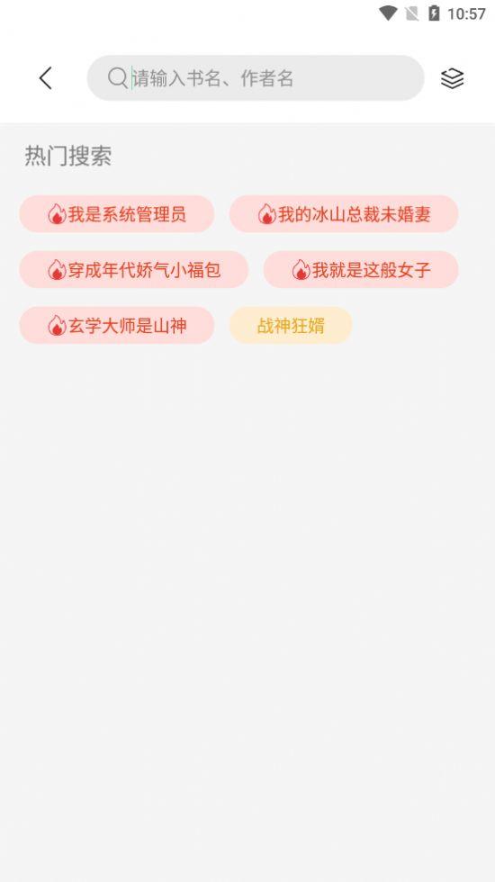 书香仓库ios苹果app图2: