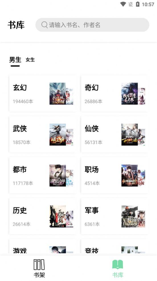 书香仓库ios苹果app图3: