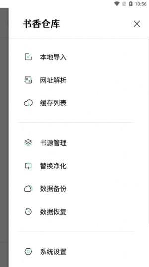 书香仓库ios苹果app图片1