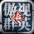 傲视群雄传手游官方最新安卓版 v1.0