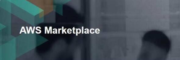 百家独立软件供应商上线AWS Marketplace China 近100家ISV上架超200个产品[多图]