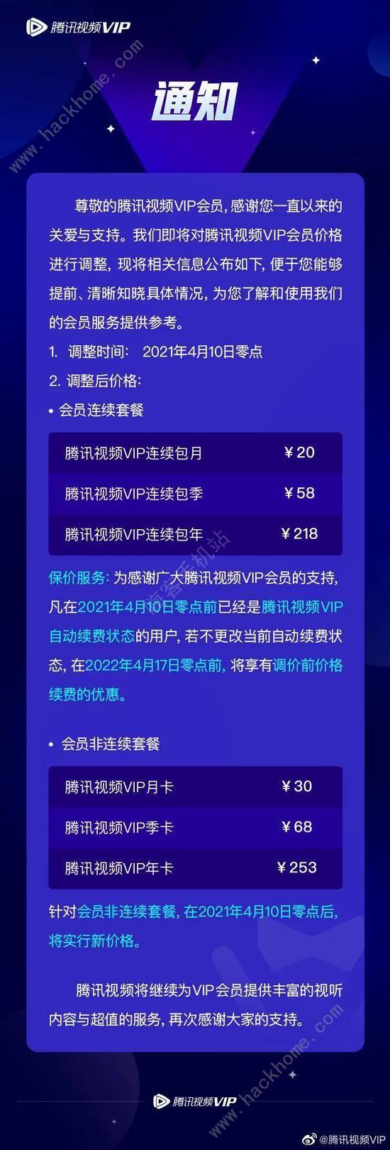 爱奇艺涨价后,腾讯视频也要涨价了!网友:真心买不起[多图]图片2