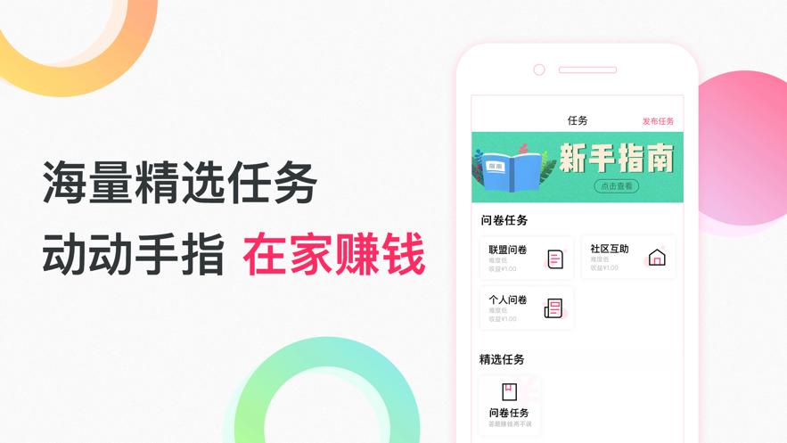 草鱼塘任务做单平台app下载图2: