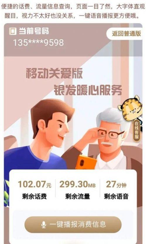老年人移动关爱版套餐app下载图2: