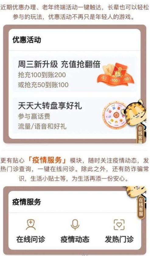 老年人移动关爱版套餐app下载图3: