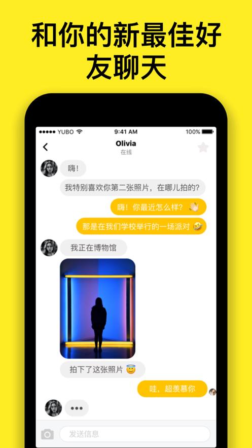 Yubo社区app官方下载图片1