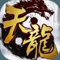 天龙3D珍珑对弈最新版官网手游下载 v1.899.0.0