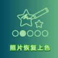 手机照片上色app