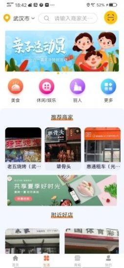易链生活官网app最新下载图1: