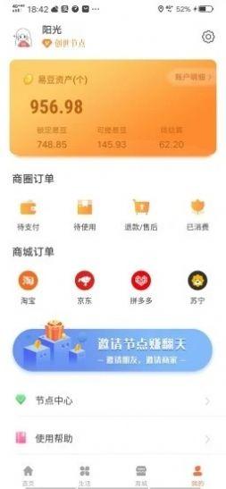 易链生活官网app最新下载图片1