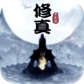 荒古修真手游官方测试版 v1.1.1