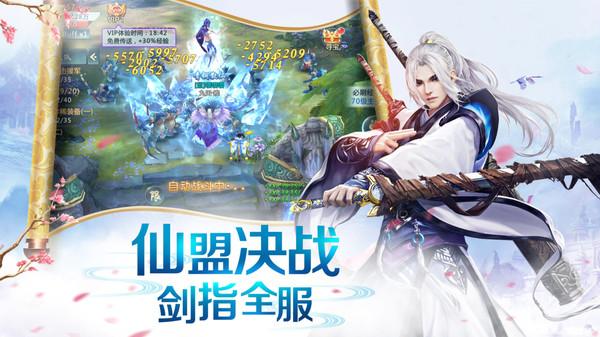剑尊梦回云山手游官网最新版图2: