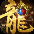 决战传奇原始版手游官方版 v1.0