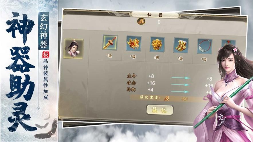 鸿蒙第一武神手游官方最新版图1: