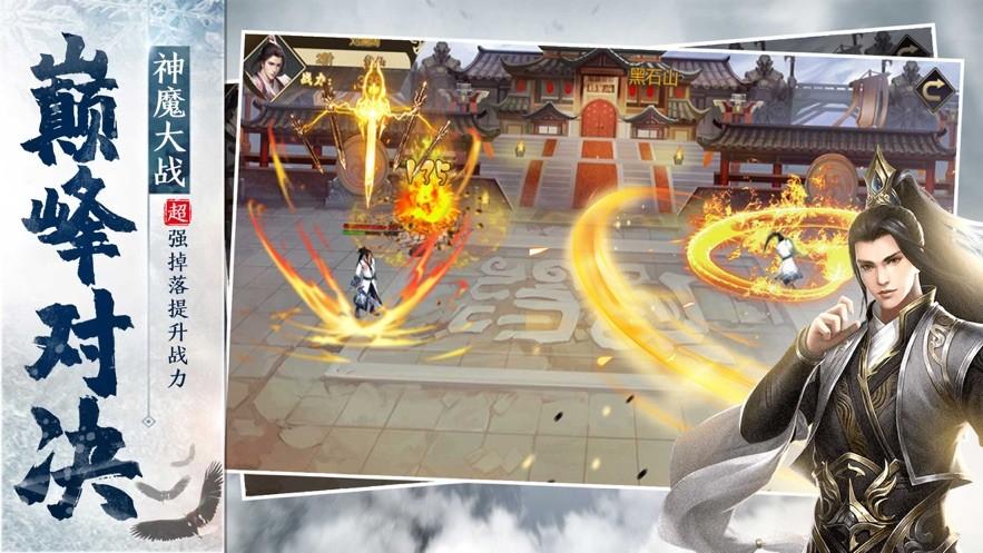 鸿蒙第一武神手游官方最新版图3: