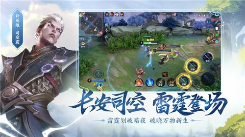 王者荣耀s23赛季更新官方版本图2: