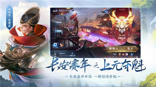 王者荣耀s23赛季更新官方版本图3: