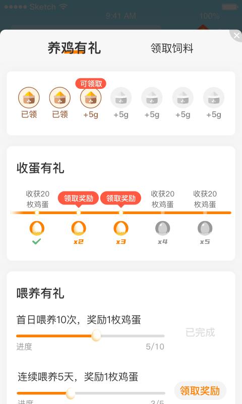 欢乐蛋读app手机最新版下载图3: