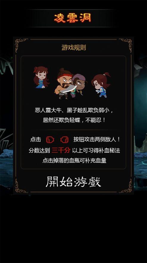 勇闯比奇城游戏最新安卓下载图3: