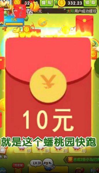 蟠桃园快跑2游戏官方红包版图片1