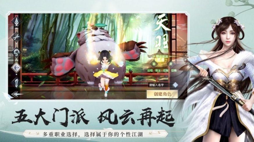 仙印乾坤手游官网最新版图3: