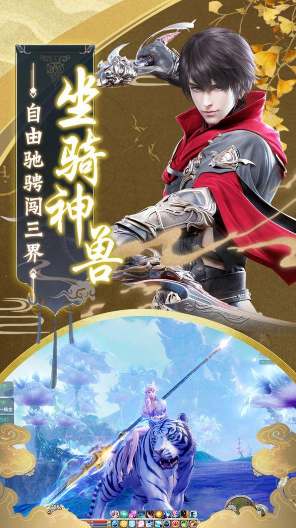 武仙梦情手游官网最新版图1: