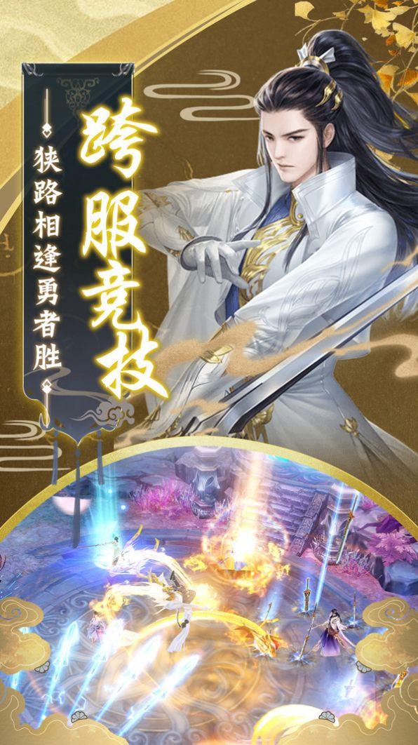 武仙梦情手游官网最新版图2: