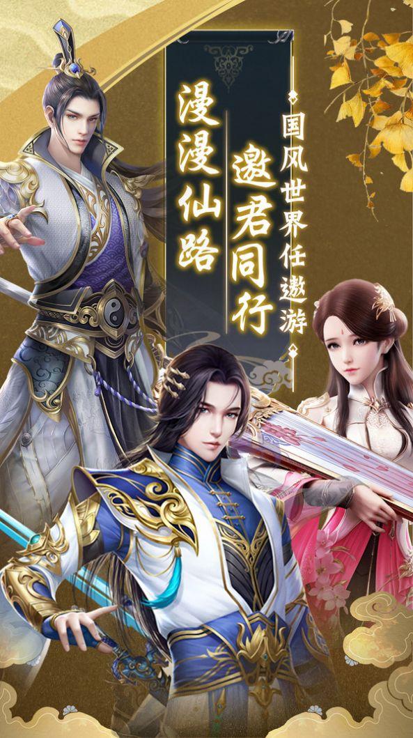 武仙梦情手游官网最新版图3: