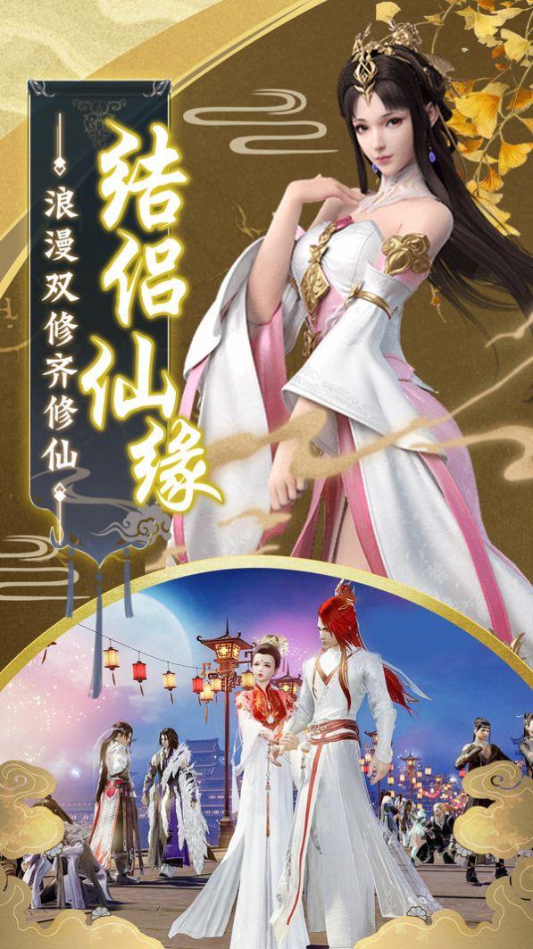 武仙梦情手游官网最新版图片1