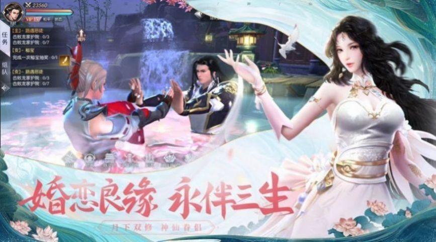 万剑仙路手游官网最新版图1: