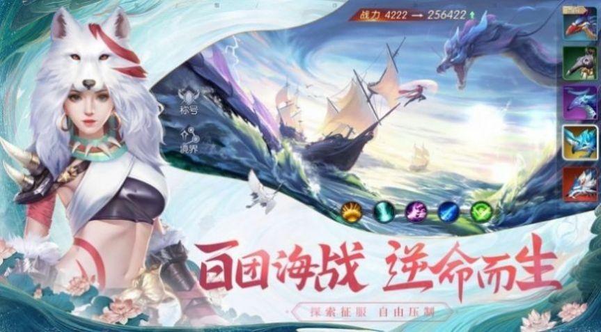 万剑仙路手游官网最新版图2:
