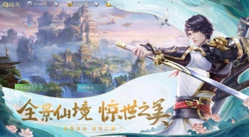 万剑仙路手游官网最新版图3: