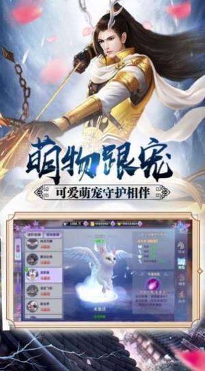 九福晋仙录官网版图3
