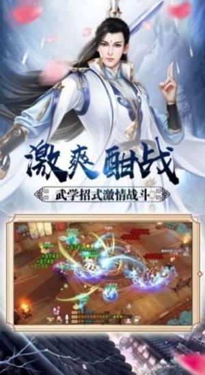 九福晋仙录手游官网安卓版图片1