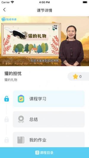 知阅书房app下载强国少年图1