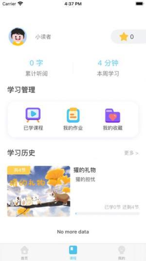 知阅书房app下载强国少年图2