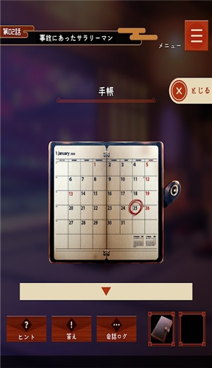 悲惨豪宅游戏中文版图1: