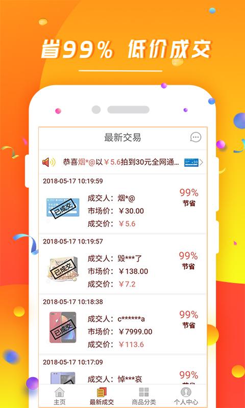 链客通app下载链接图2: