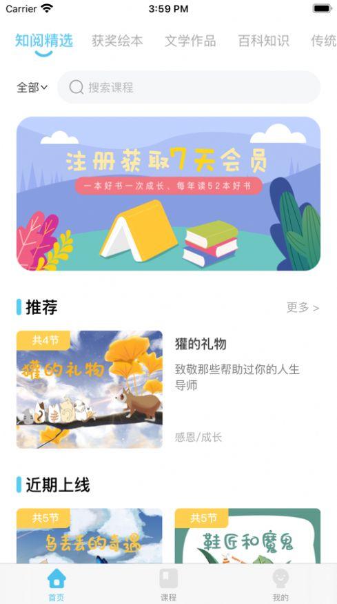 知阅书房-青少年在线阅读平台官网下载图1: