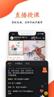 观鱼学堂app手机最新版图1:
