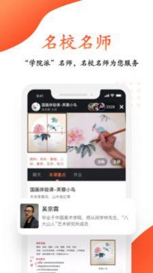 观鱼学堂app手机最新版图片1