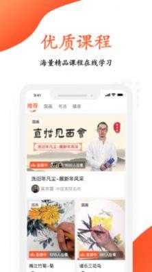 观鱼学堂app手机最新版图2: